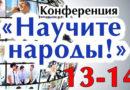 13-14 мая в Екатеринбурге пройдет конференция «Научите народы!»