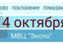 II Съезд станет самым многочисленным за всю историю Свердловского региона