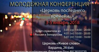 Молодежная конференция «Церковь последнего времени…»