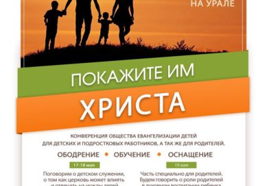 Российская конференция Общества евангелизации детей для детских и подростковых работников