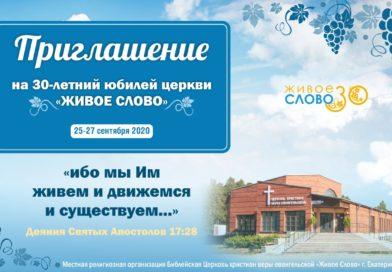 Мир вашему дому! Церковь «Живое Слово» отмечает 30-летний юбилей