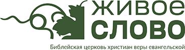 """Христианская церковь """"Живое Слово"""""""
